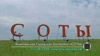 СОТЫ   Поселок с идеей в Магнитогорске
