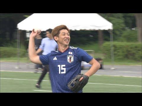 【とんねるずのスポーツ王は俺だ!!2018夏の決戦スペシャル】サッカー日本代表 収録前に野球するシーン