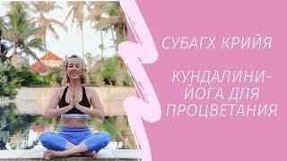 Субагх крийя | Кундалини-йога для процветания
