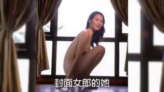 【台灣壹週刊】拍露點寫真台大校花的人妻生活