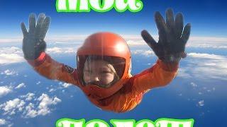 Аэродинамическая труба Киев Летают дети