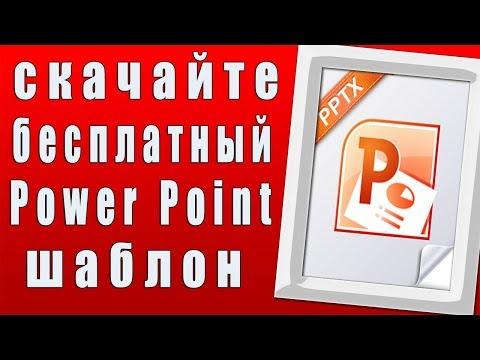 Бесплатный Power Point видео-шаблон и обучающий урок для Вас