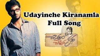 Cheppina Katha Movie || Udayinche Kiranamla Full Song || Uday Kiran, Dimple