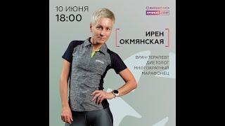 Прямой эфир Ирен Окмянская врач терапевт диетолог марафонец любитель Простая диета бегуна