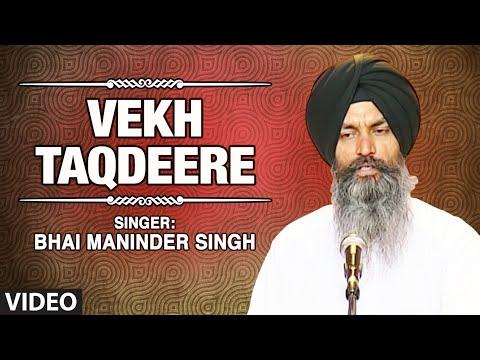 Vekh Taqdeere - Na Udeekeen Dadiye