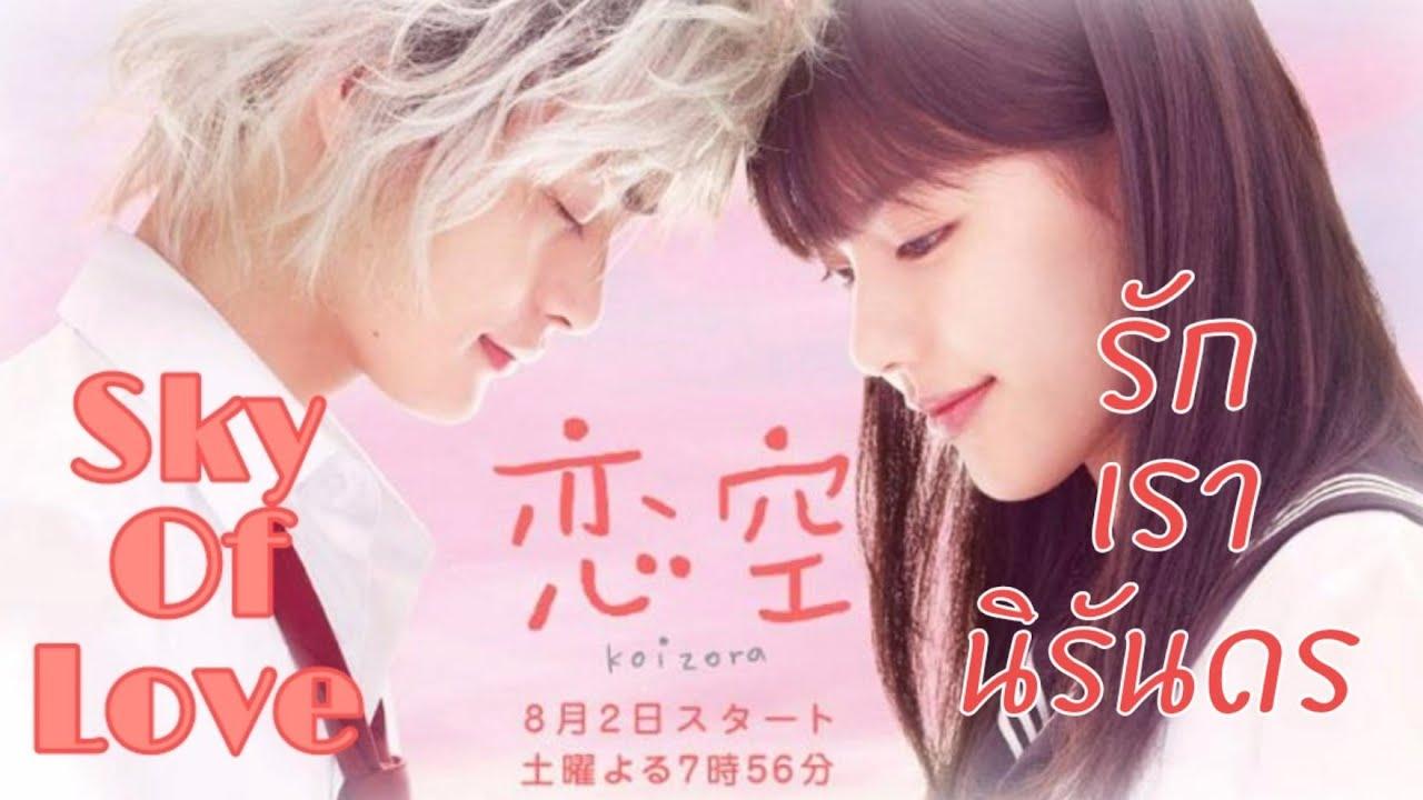 หนังใหม่ ★Sky Of Love รักเรานิรันดร หนังเศร้า ★ เต็มเรื่อง HD พากย์ไทย