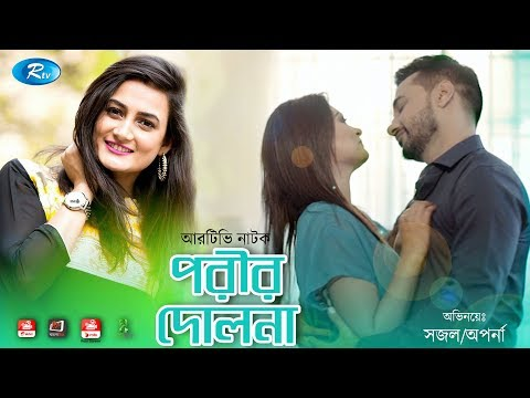 Porir Dolna   পরীর দোলনা   Abdun Noor Shajal   Aparna Ghosh   Rtv Drama Special