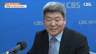 고대아시아기독교역사모임 관련 김영일목사인터뷰 전남cbs