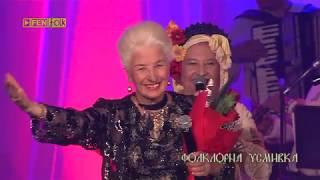 Янка Рупкина с бенефисен концерт за 60 години на музикалната сцена - част 3