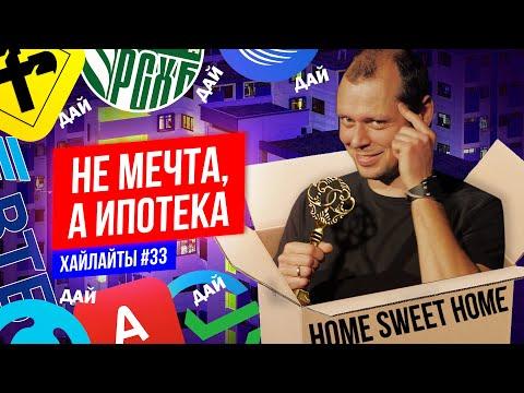 Ипотека и припавшая нефть   Виктор Комаров   Импровизация #33
