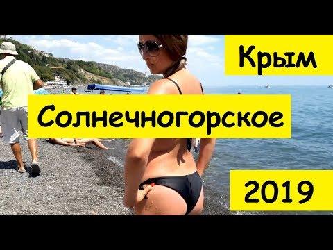 🔴Солнечногорское Крым 2019 🔴 Море Пляж Цены на Жильё 🔴