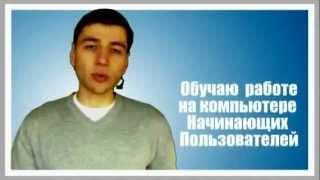 Компьютерная Азбука   Видео Уроки! flv