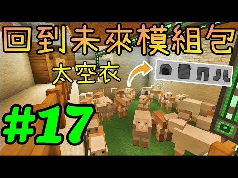 改善牧場,換得太空裝,吃殭屍肉乾※Minecraft 創世神※回到未來模組包生存 Ep.17