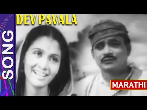 "गीत - कुणी म्हणेन वेडा तुला  Song ""Dev Pavala"" Marathi Film"