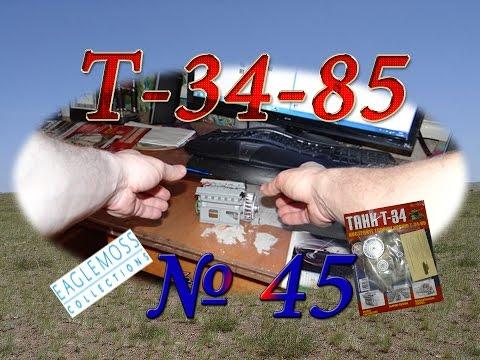 видео: Танк Т-34-85. Сборка модели. Обзор журнала №45. Противотанковая куница marder.