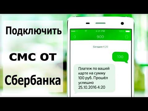 Как подключить СМС уведомления от Сбербанка