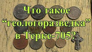 Что такое \геологоразведка\ в металлоискателе Тёрка-705