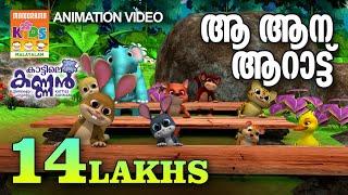 Aa Aana Arattus   Animación   Canción Thakk