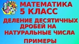 МАТЕМАТИКА 5 класс.  ДЕЛЕНИЕ ДЕСЯТИЧНЫХ ДРОБЕЙ НА НАТУРАЛЬНЫЕ ЧИСЛА. Примеры