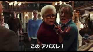 『ナイブズ・アウト/名探偵と刃の館の秘密』女性キャラクター特別映像