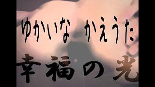 うた 佐藤ミセス 幸福の光 http://satomrs.web.fc2.com/ 作った本 http:...