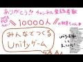 【アイドル部】牛巻と牧草でじゃんけんゲーム作ろう企画【一時間Unityゲーム制作】【視聴者参加型企画】