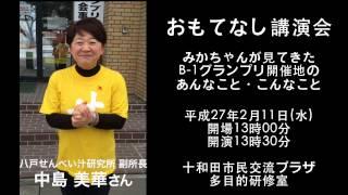 """2月11日(水)の祝日、八戸せんべい汁研究所・トリオ☆ザ☆ポンチョスの""""み..."""