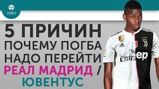 """5 ПРИЧИН Почему Погба надо перейти в """"Реал Мадрид"""" / """"Ювентус"""""""