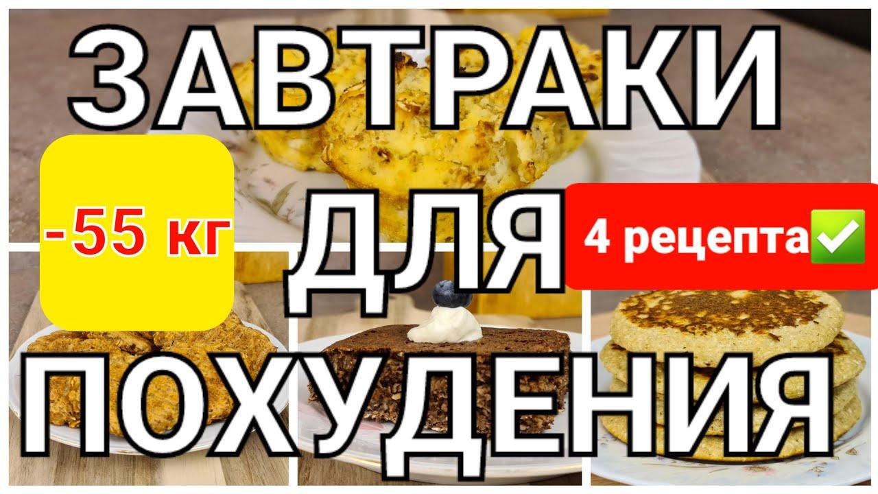 -55 КГ! Вкусные ЗАВТРАКИ Для ПОХУДЕНИЯ! 4 РЕЦЕПТА из Обычной Овсянки! мария мироневич рецепты