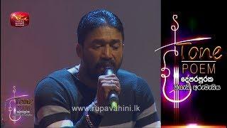 Oba Innawanam @ Tone Poem with Ajith Bandara Thumbnail