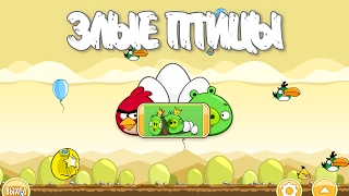 Angry Birds. Mighty Hoax (level 4-12) 3 stars. Прохождение от SAFa
