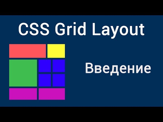 CSS Grid Layout. Введение