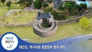 태안TV - 태안군, 역사자원 종합정비 본격 추진