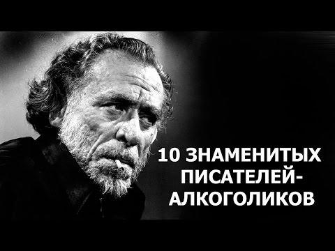 10 ЗНАМЕНИТЫХ ПИСАТЕЛЕЙ-АЛКОГОЛИКОВ