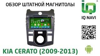 Штатное головное устройство IQ NAVI D4-1704 Kia Cerato (Android 4.2.2)(Обзор автомагнитолы IQ NAVI серии D4 на ОС Андроид 4.2.2., 2014-07-05T23:33:44.000Z)