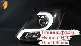 Тюнинг фары Хендай Гранд Старекс Н1 / Headlights Hyundai Grand Starex H1 Черные Вариант 1