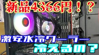 【激安】新品で4366円!?激安簡易水冷クーラーは冷えるの??「玩嘉120RGB」