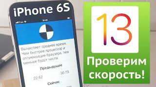 Обновляю до Ios 13 и проверяю скорость Iphone 6s