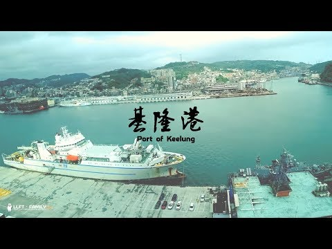 【縮時】基隆港 Port of Keelung