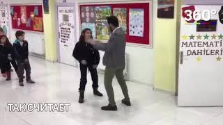 Турецкий учитель придумал индивидуальное приветствие для каждого ученика