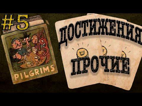 Прохождение Pilgrims (Пилигримы) #5 ● ДОСТИЖЕНИЯ ПРОЧИЕ