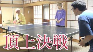家の中で卓球対決したら大爆笑で呼吸困難ww