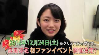 【森田涼花】初ファンイベント開催決定! 森田涼花 動画 10