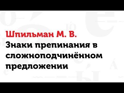 03.04.17 Знаки препинания в сложноподчинённом предложении. М.В. Шпильман