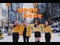 KPOP IN PUBLIC MAMAMOO마마무 - gogobebe고고베베 Dance Cover | Vancouver Kpop
