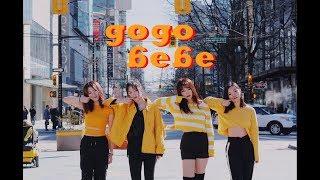 [KPOP IN PUBLIC] MAMAMOO(마마무) - gogobebe(고고베베) Dance Cover | Vancouver Kpop