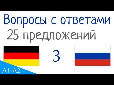 Вопросы с ответами - 25 предложений - Немецкий язык - Русский язык (25-3)