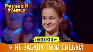 Очень Тупой Маньяк и Ни Хрена Себе Примерчик | Рассмеши Комика 2018, +50 000
