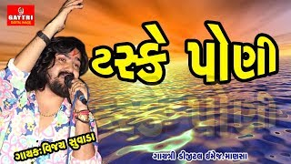 Taske Poni - Vijay Suvada New Song 2019 - Hit Gujarati Songs - Gayatri Digital