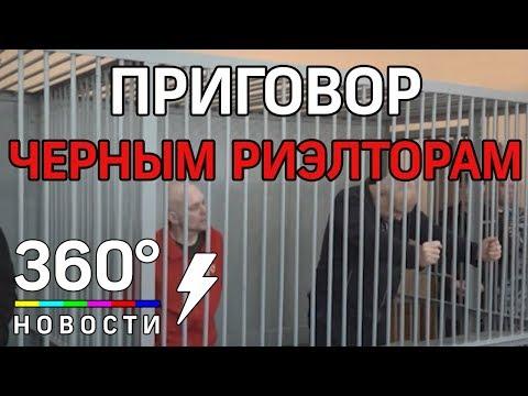 Приговор банде черных риэлторов вынес суд в Иркутске